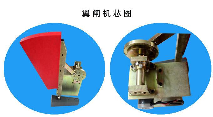 结构:框架结构/不锈钢外壳  生产工艺:全电脑数控激光切割机生产  不锈钢厚度:1.5mm  翼闸长度120CM(超过120CM需要定制)  翼闸传动方式:数字方式  翼闸转向:单向、双向(可选);具有多种工作模式,即可双向读卡限流,也可一边读卡、另一方 向禁行,一边读卡、另一方向自由通行  自动复位:开闸后,在规定时间内未通行系统将自动上锁;  灯光提示:通行方向指示  采用光学孔位工作原理,对输入控制信号没有延时要求  工作环境:室内、室外(防水)  温度:-10 ~ 50 相对